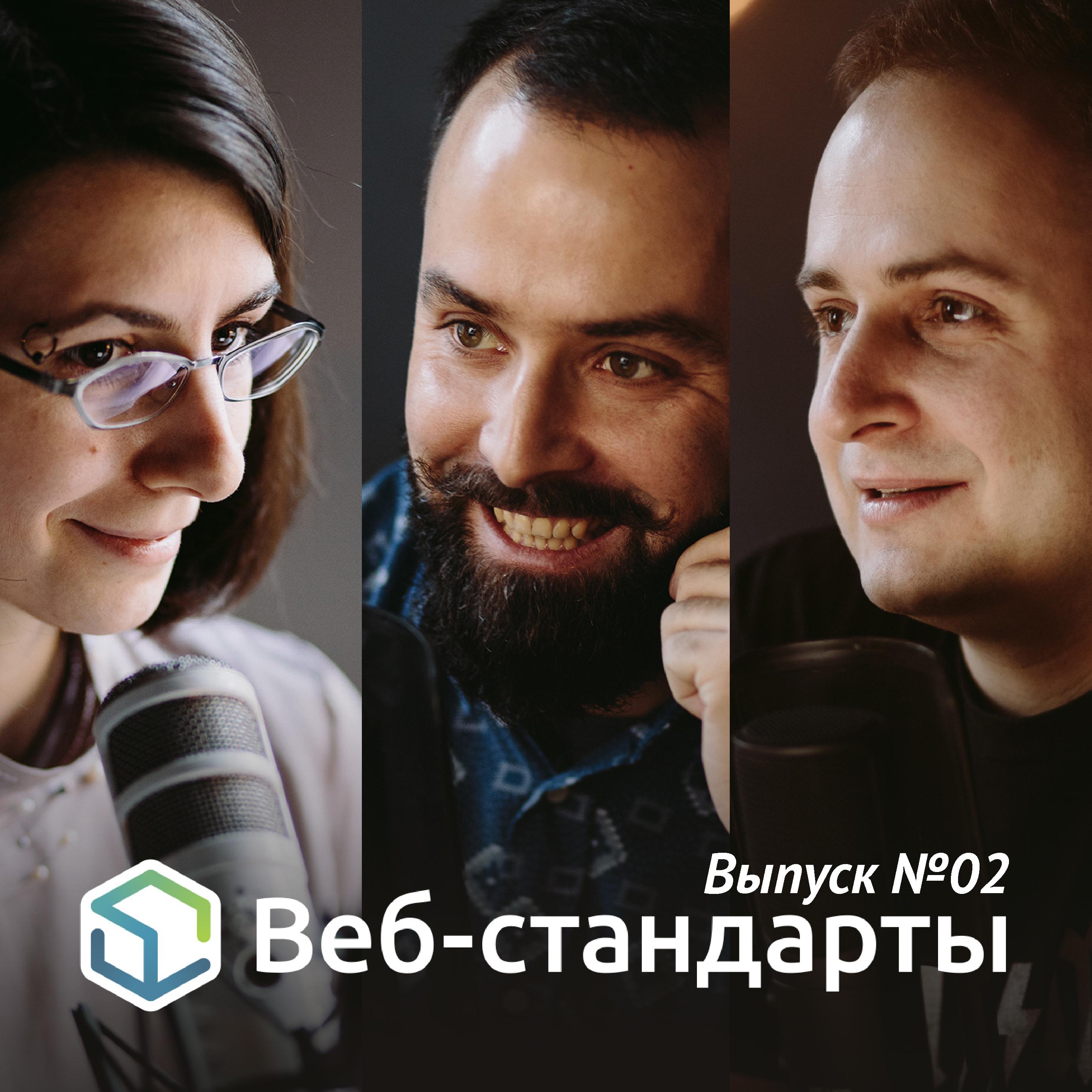 Выпуск №02