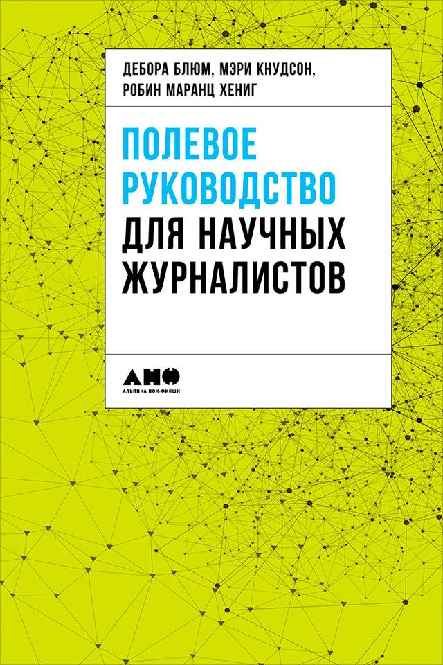 Коллектив авторов «Полевое руководство для научных журналистов»