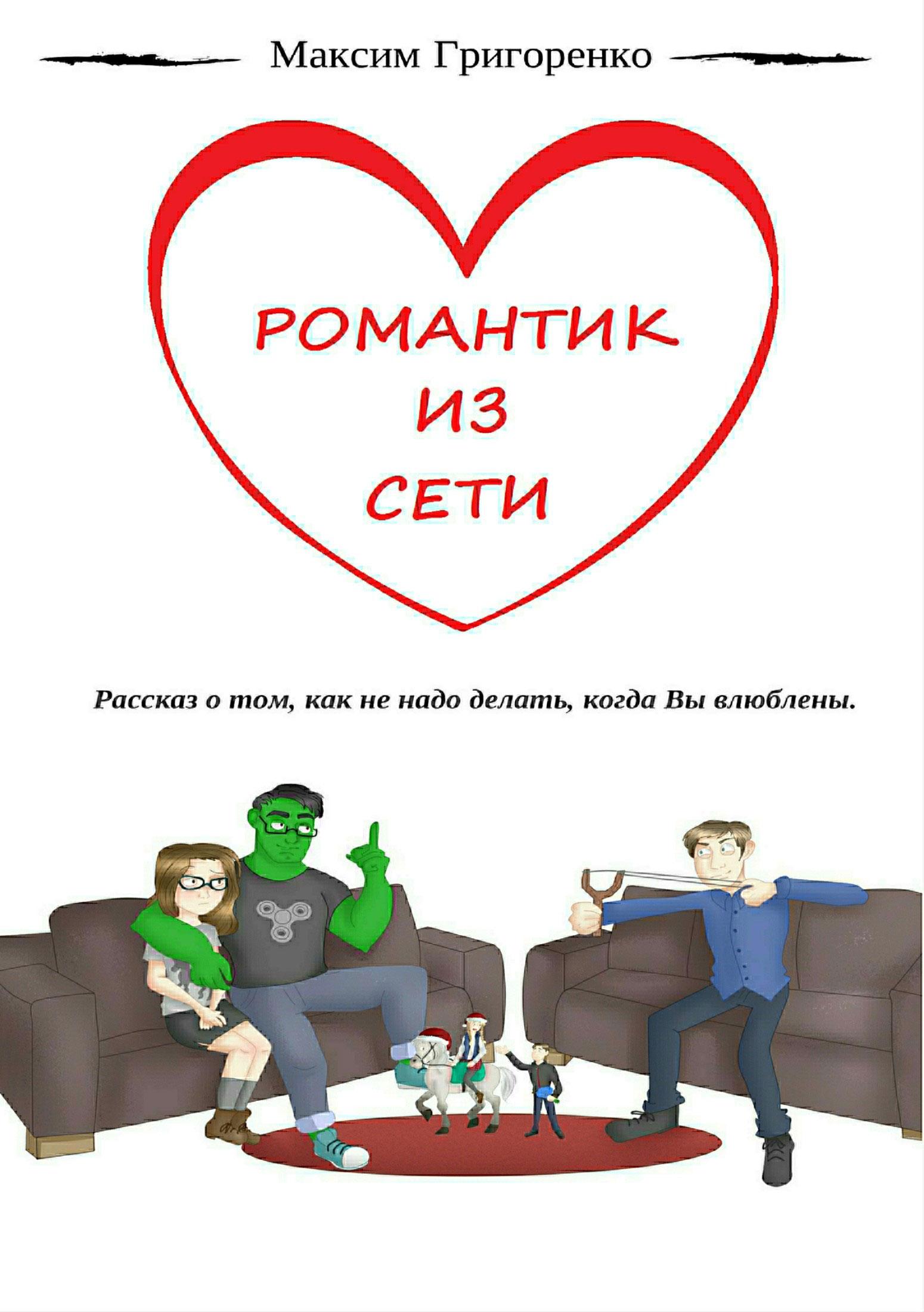 Романтик из сети