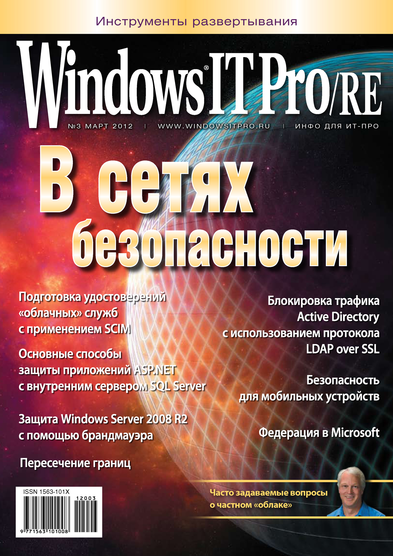 Windows IT Pro/RE№03/2012