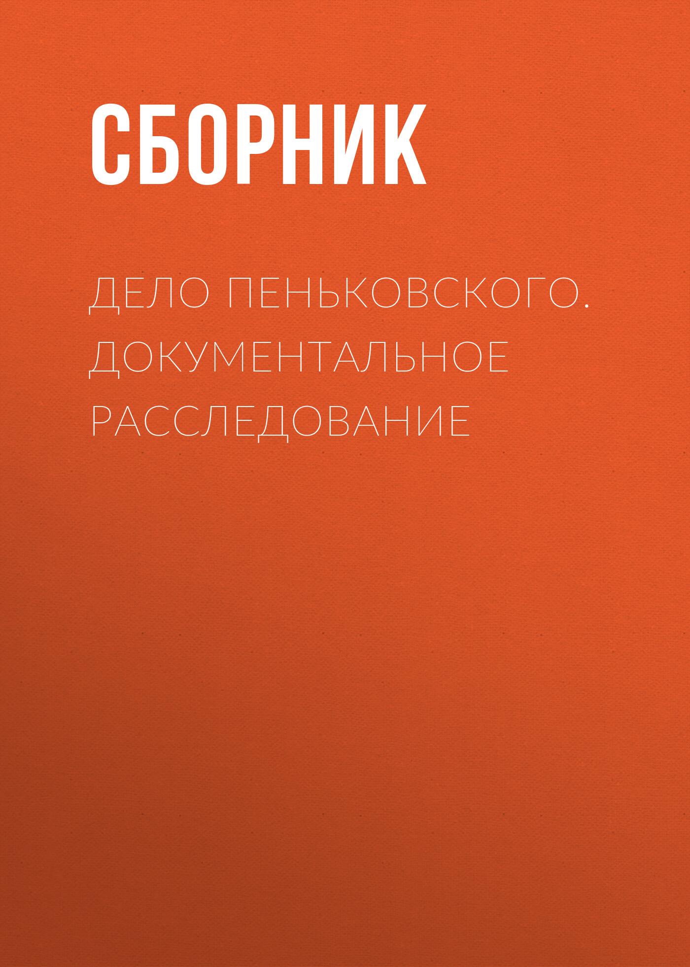 Дело Пеньковского. Документальное расследование