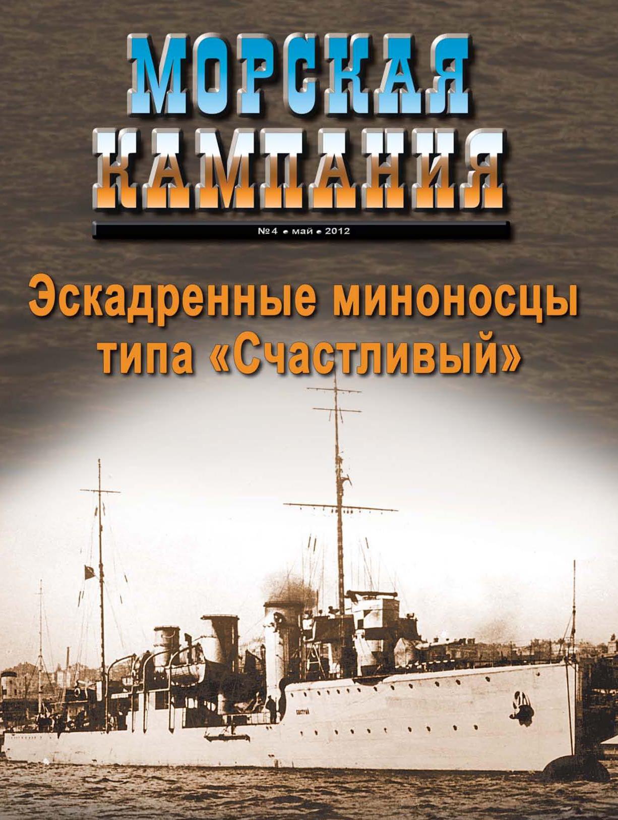 Морская кампания № 04/2012