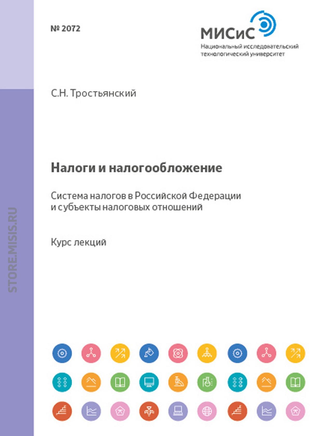 Налоги и налогообложение. Система налогов в российской федерации и субъекты налоговых отношений