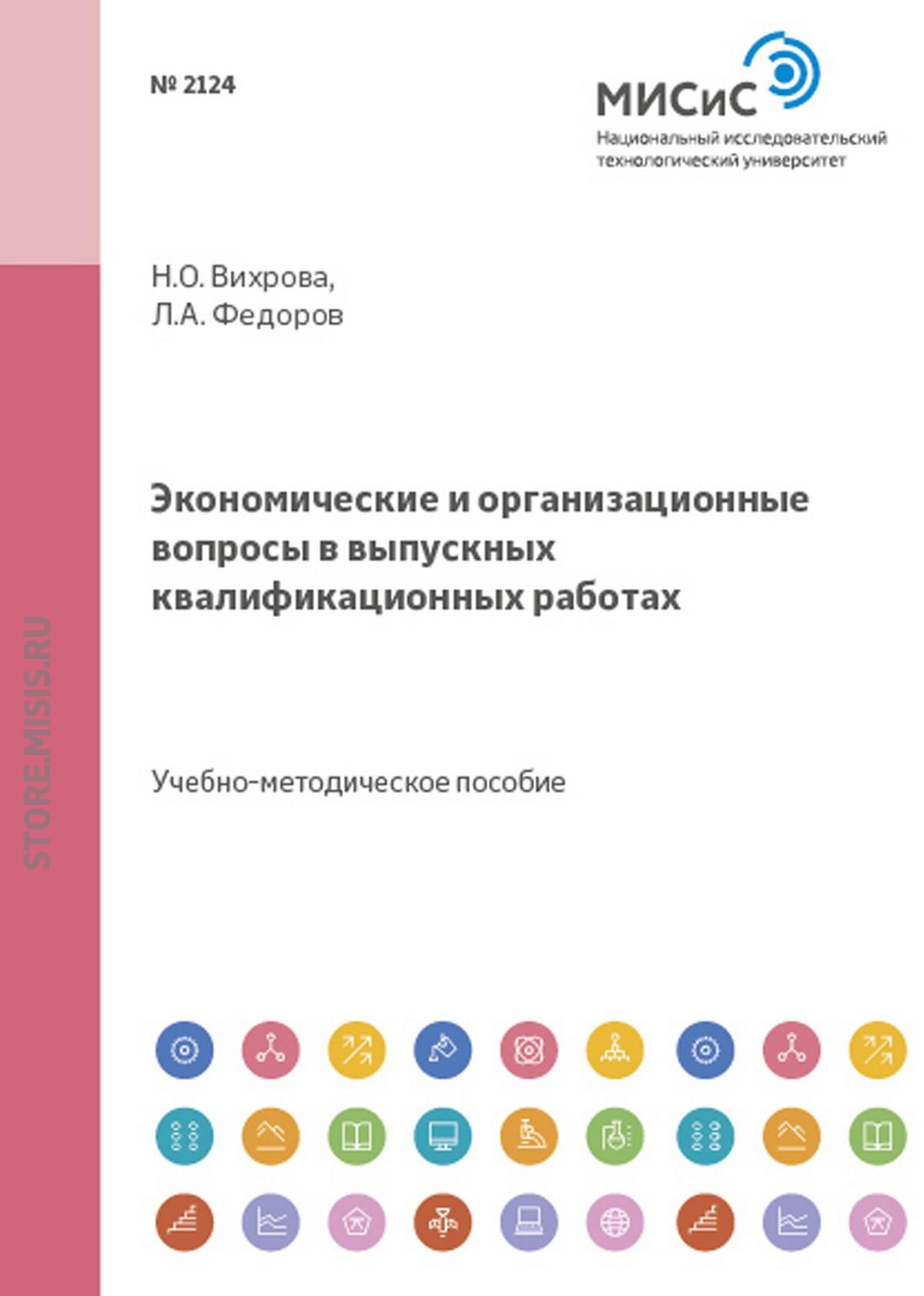 Экономические и организационные вопросы в выпускных квалификационных работах