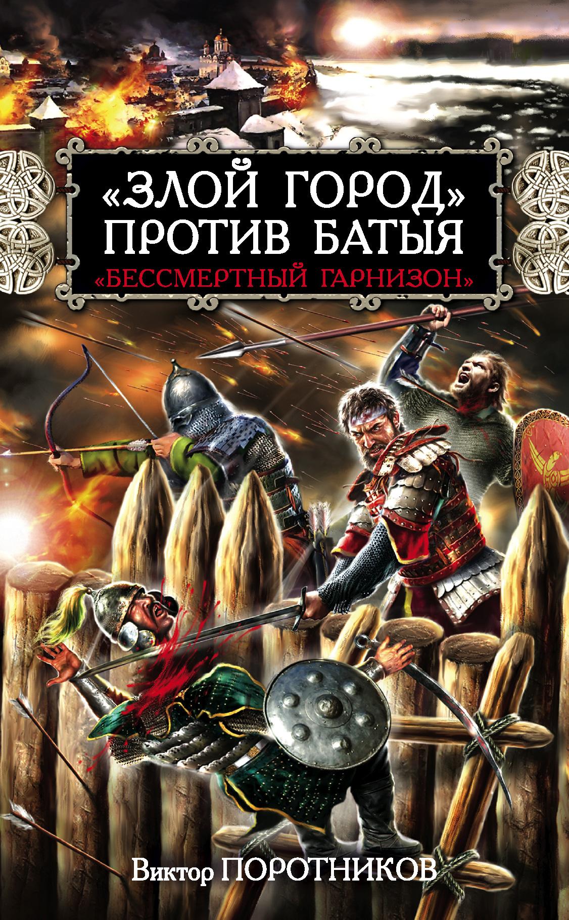 «Злой город» против Батыя. «Бессмертный гарнизон»