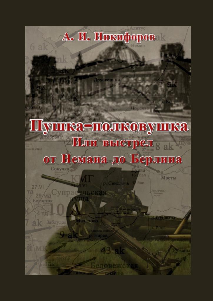 Пушка-полковушка, или Выстрел от Немана до Берлина