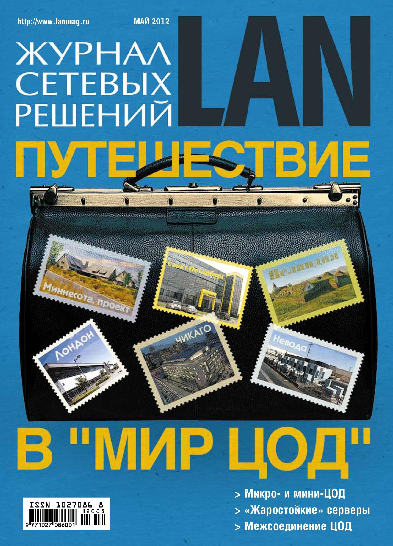 Журнал сетевых решений / LAN №05/2012