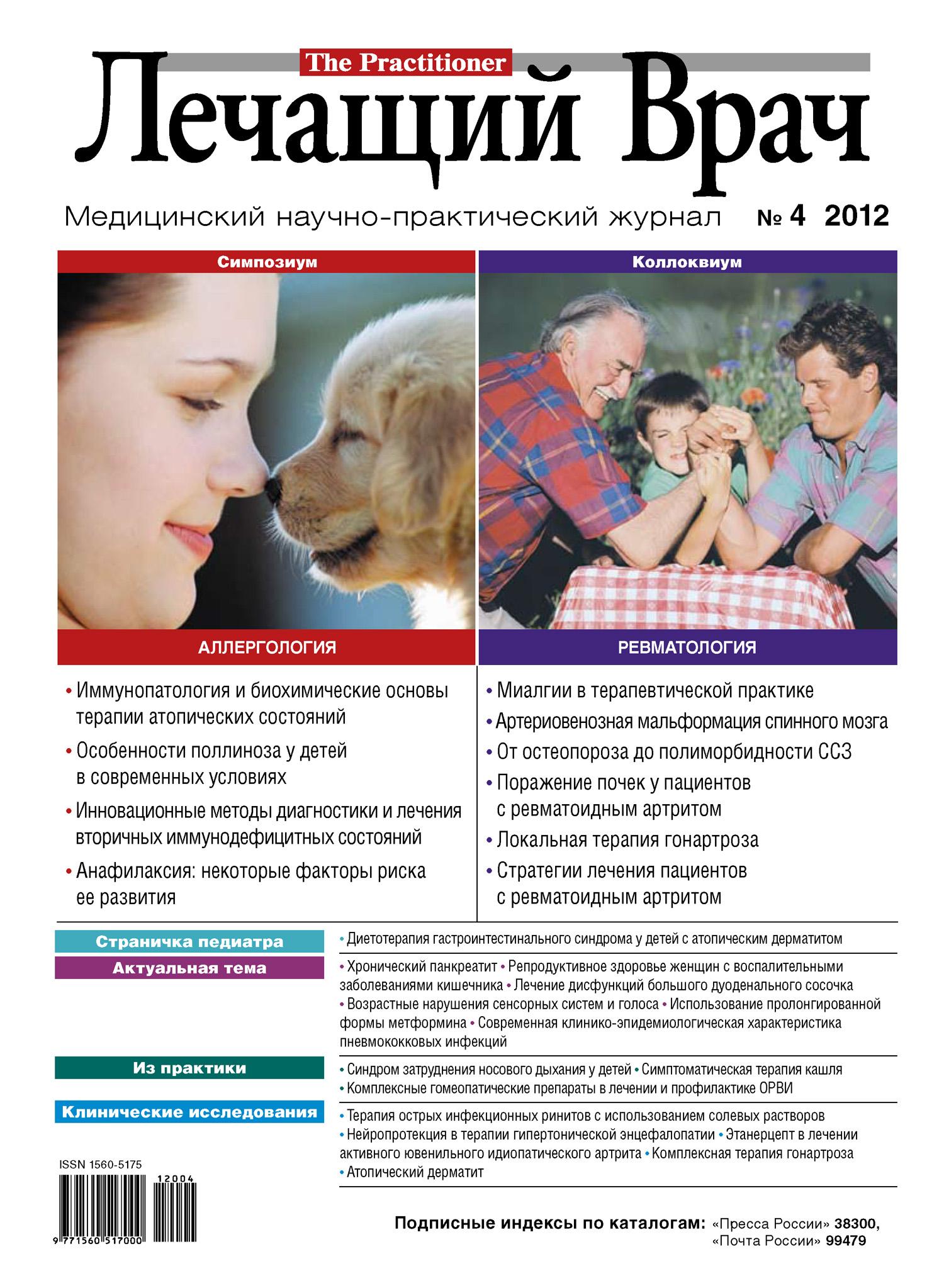 Журнал «Лечащий Врач» №04/2012