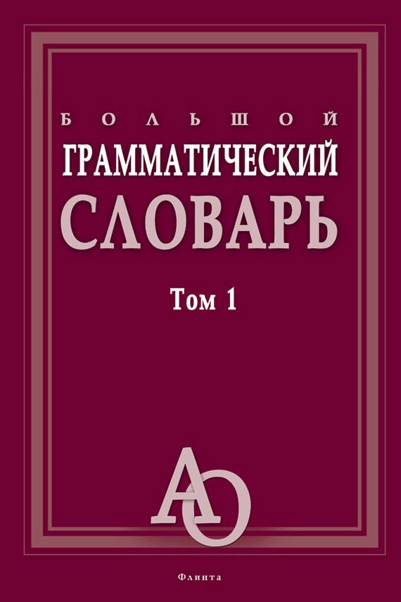 Большой грамматический словарь. Том 1