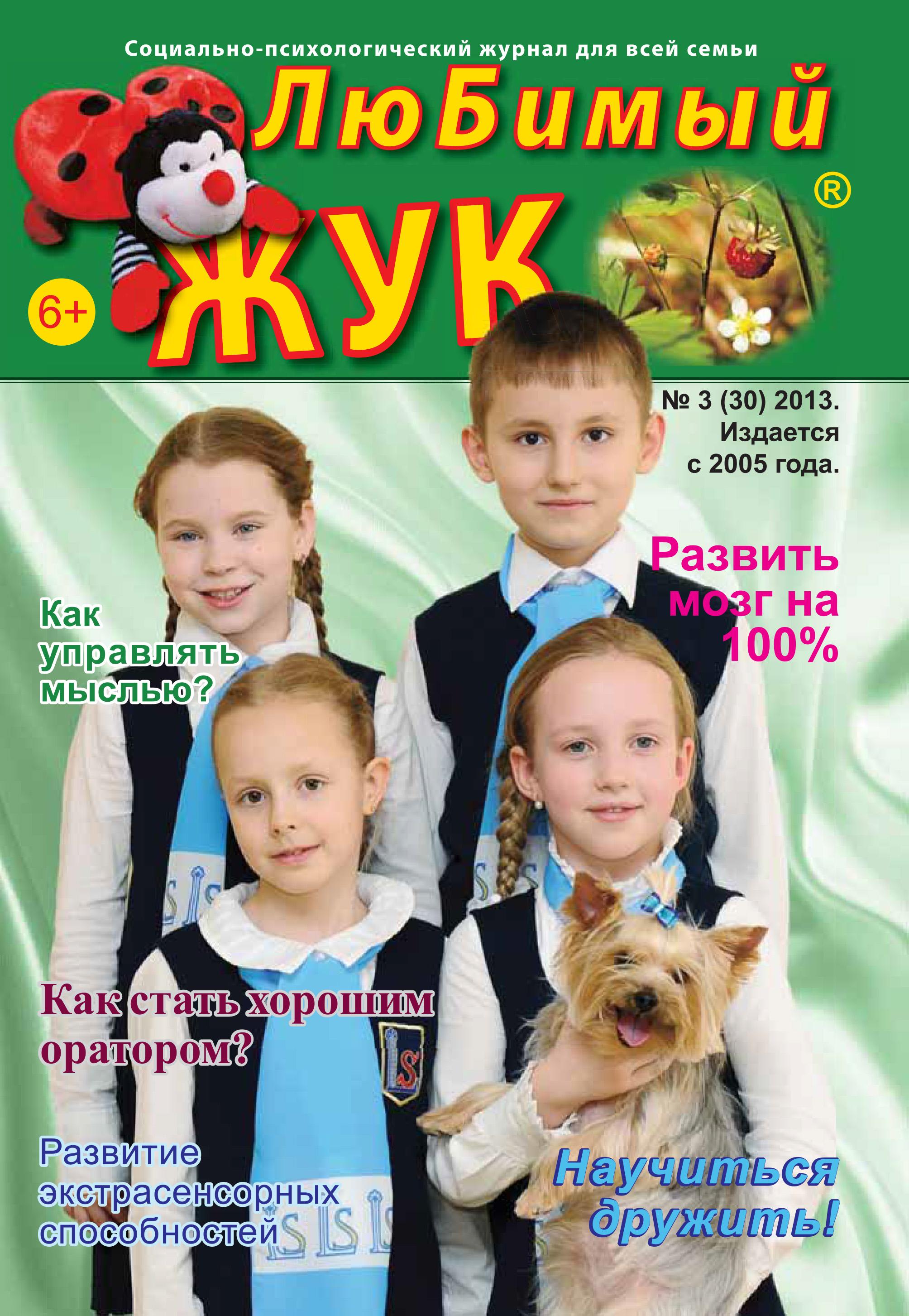 ЛюБимый Жук, №3 (30) 2013