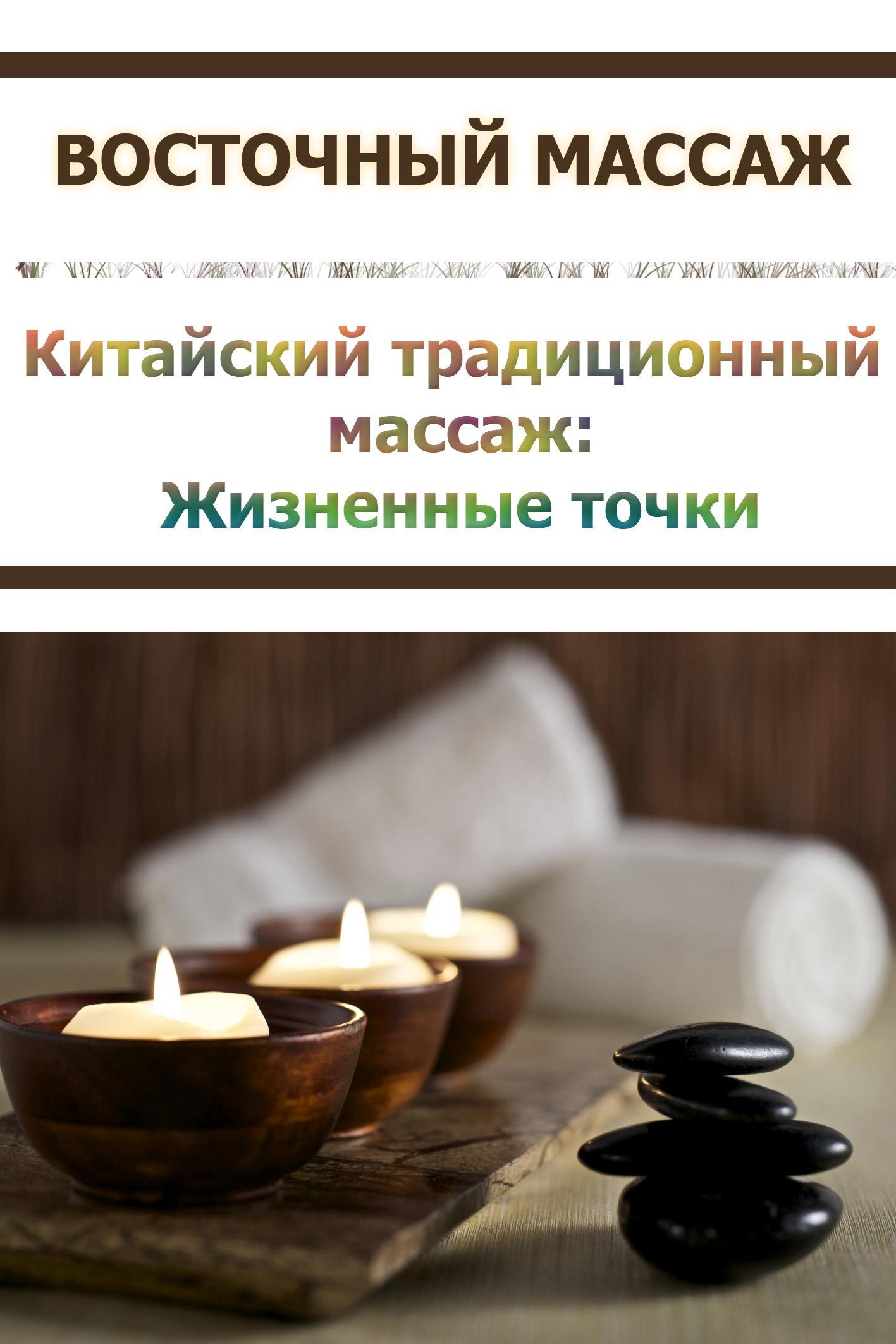 Илья Мельников «Китайский традиционный массаж. Жизненные точки»