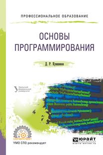 Основы программирования. Учебное пособие для СПО