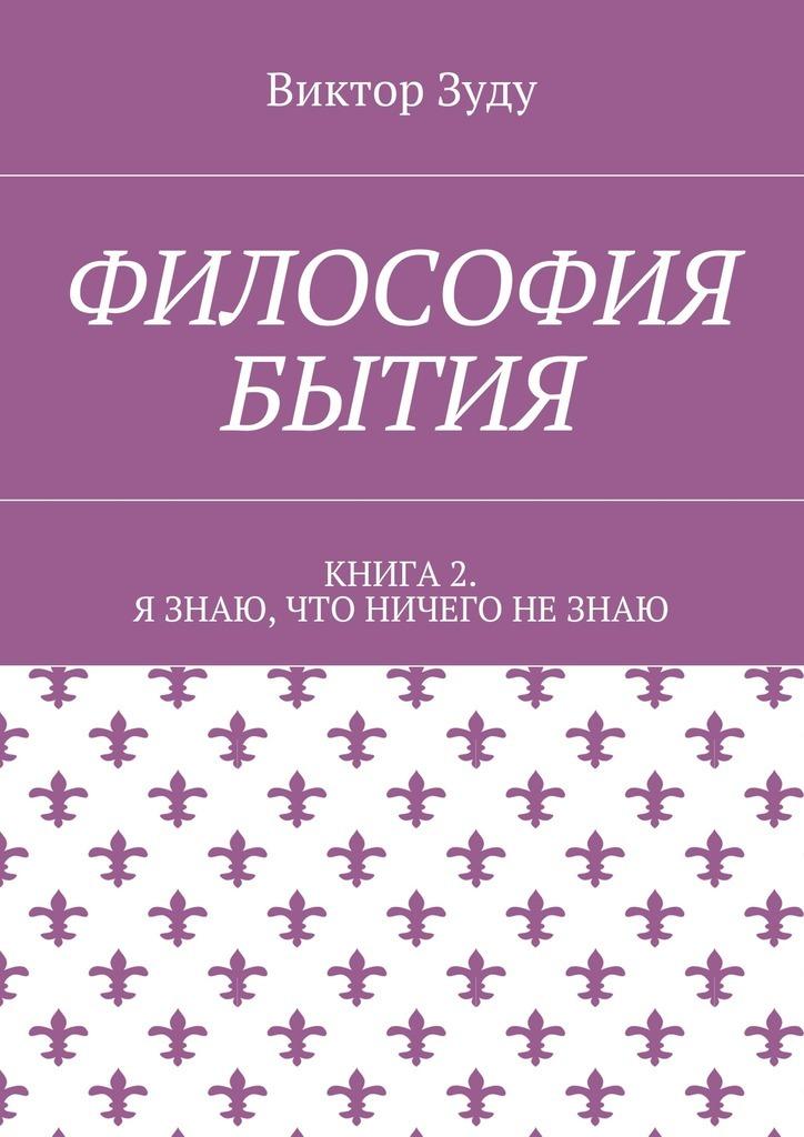 Философия бытия. Книга 2. Я знаю, что ничего не знаю