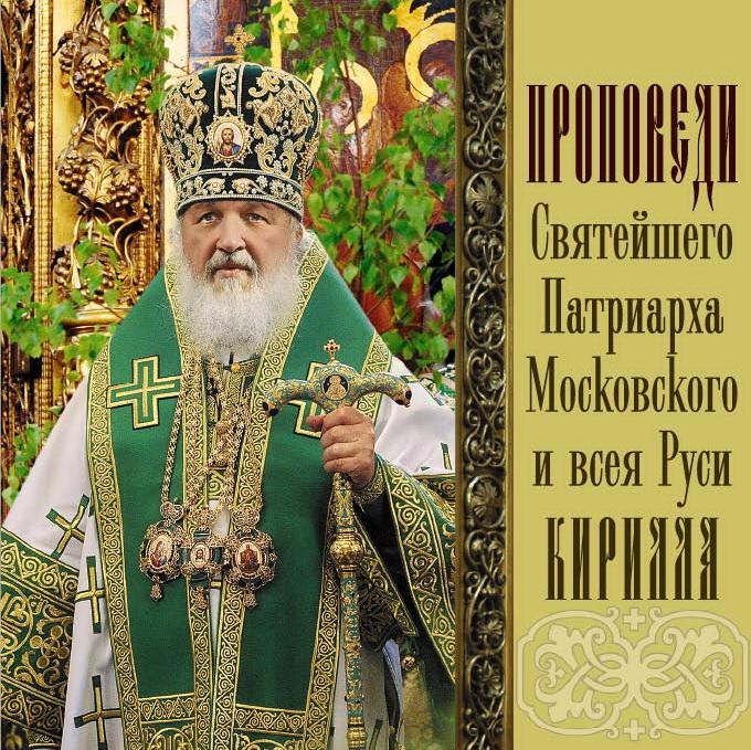 Проповеди Святейшего Патриарха Кирилла. Выпуск 8