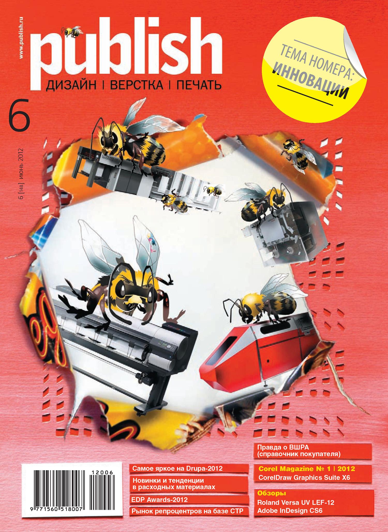 Журнал Publish №06/2012
