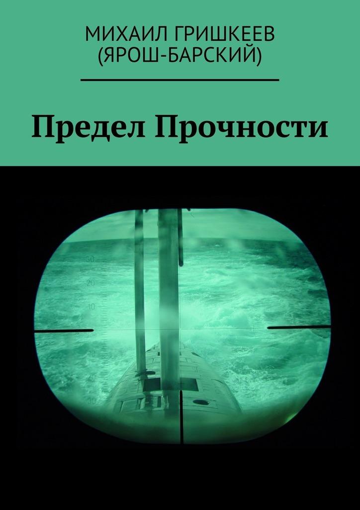 Предел прочности. Трагедия АПРК СН к-141«КУРСК»