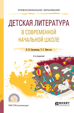 Детская литература в современной начальной школе 2-е изд., пер. и доп. Учебное пособие для СПО
