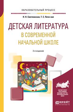 Детская литература в современной начальной школе 2-е изд., пер. и доп. Учебное пособие для вузов