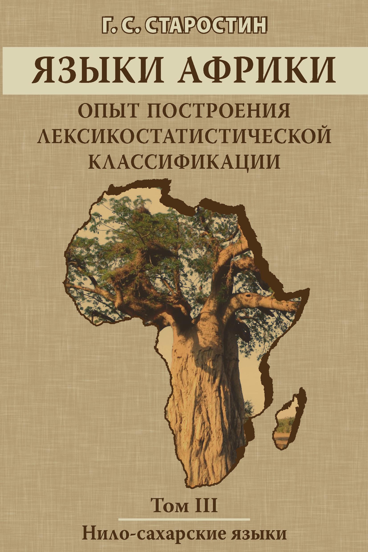 Языки Африки. Опыт построения лексикостатистической классификации. Том III. Нило-сахарские языки