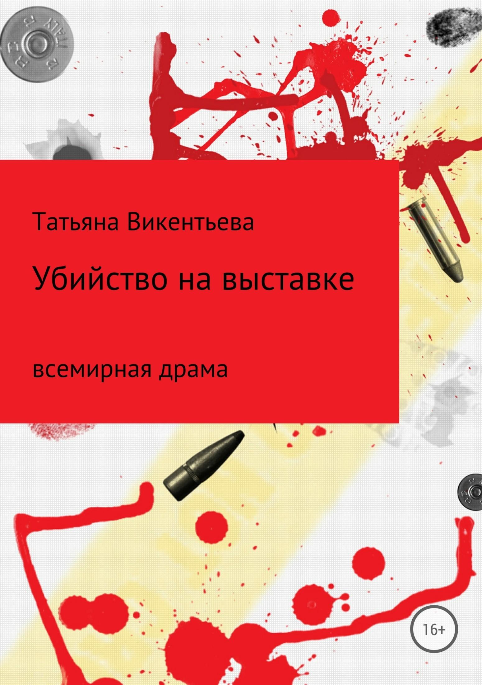Татьяна Викентьева «Убийство на выставке»