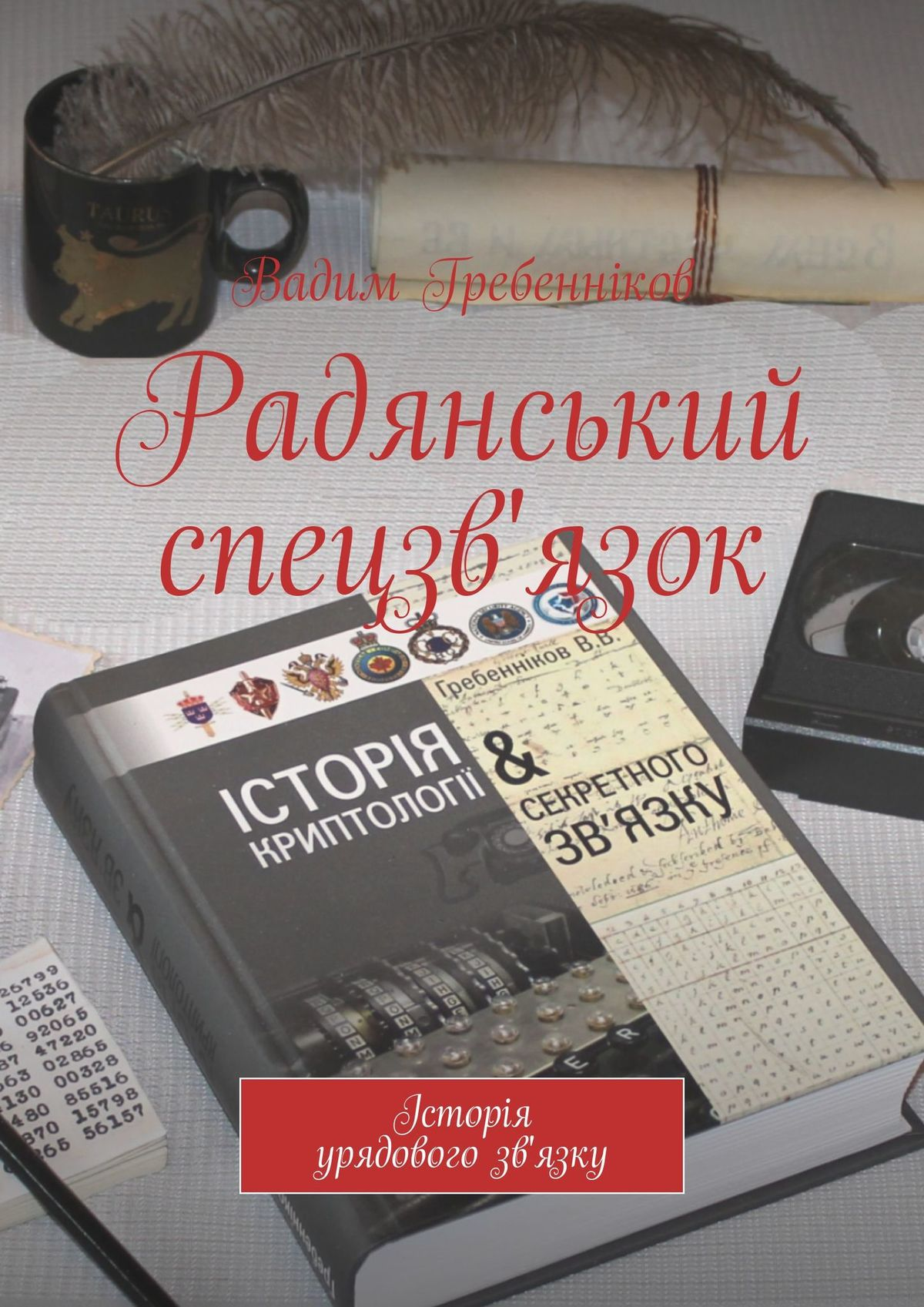 Радянський спецзв'язок