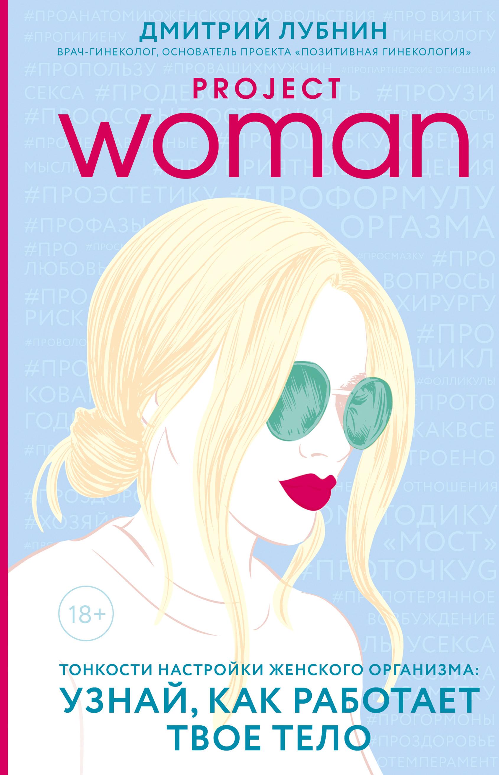 Project woman.Тонкости настройки женского организма: узнай, как работает твое тело