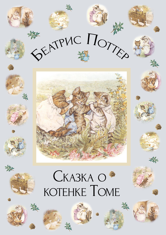 Беатрис Поттер «Сказка о котенке Томе»
