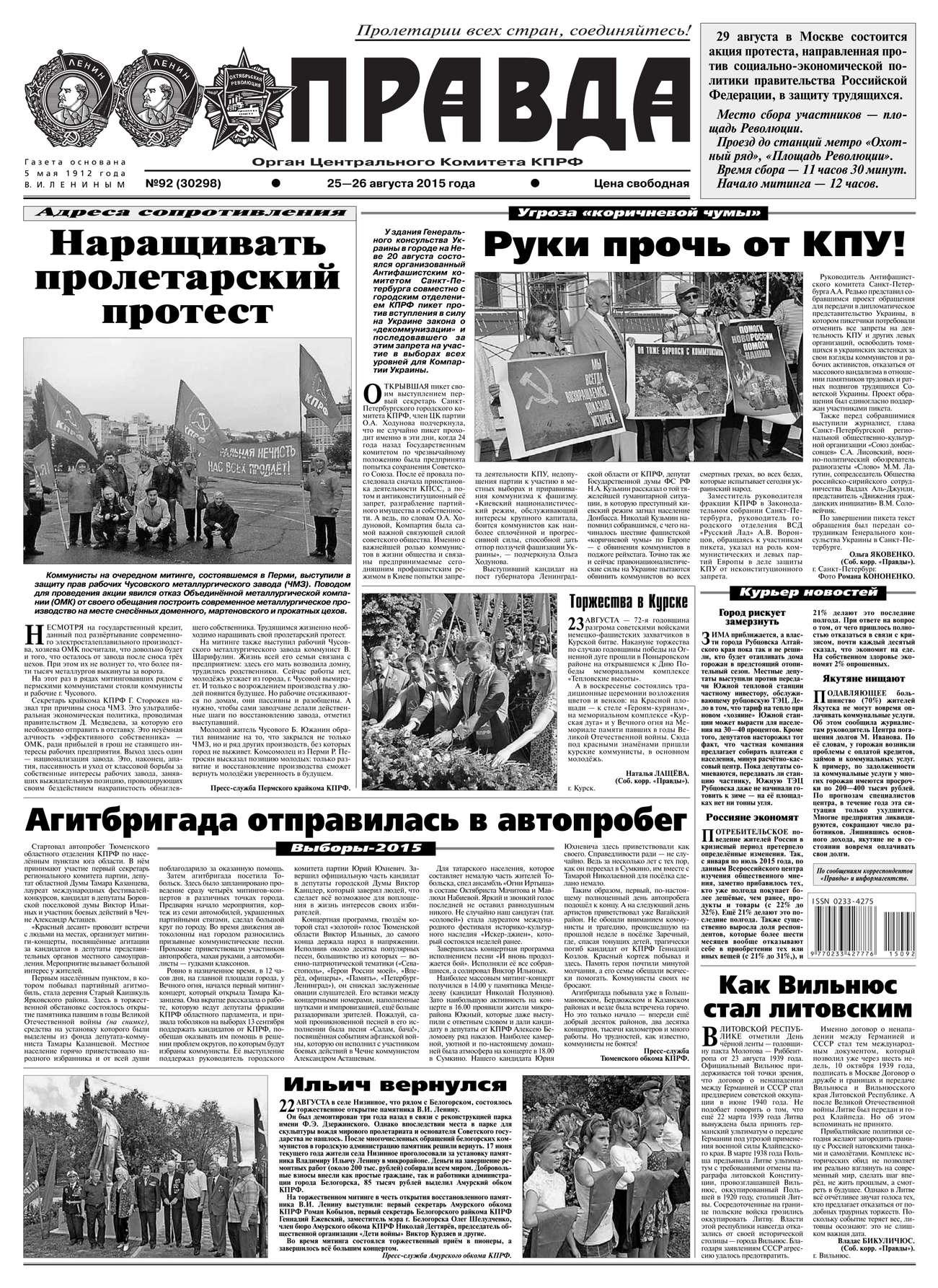 Правда 92-2015