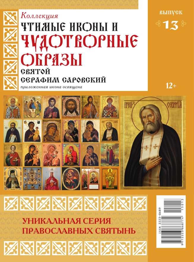 Коллекция Православных Святынь 13-2015