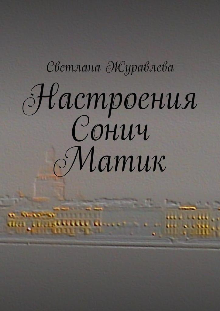 Настроения Сонич Матик. Альбом