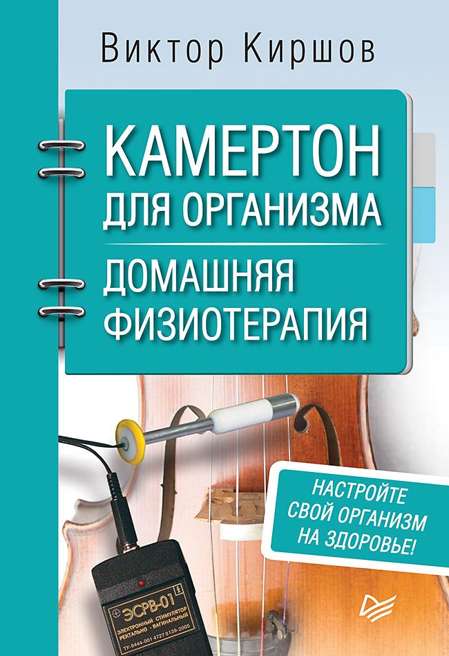 Виктор Киршов «Камертон для организма. Домашняя физиотерапия»