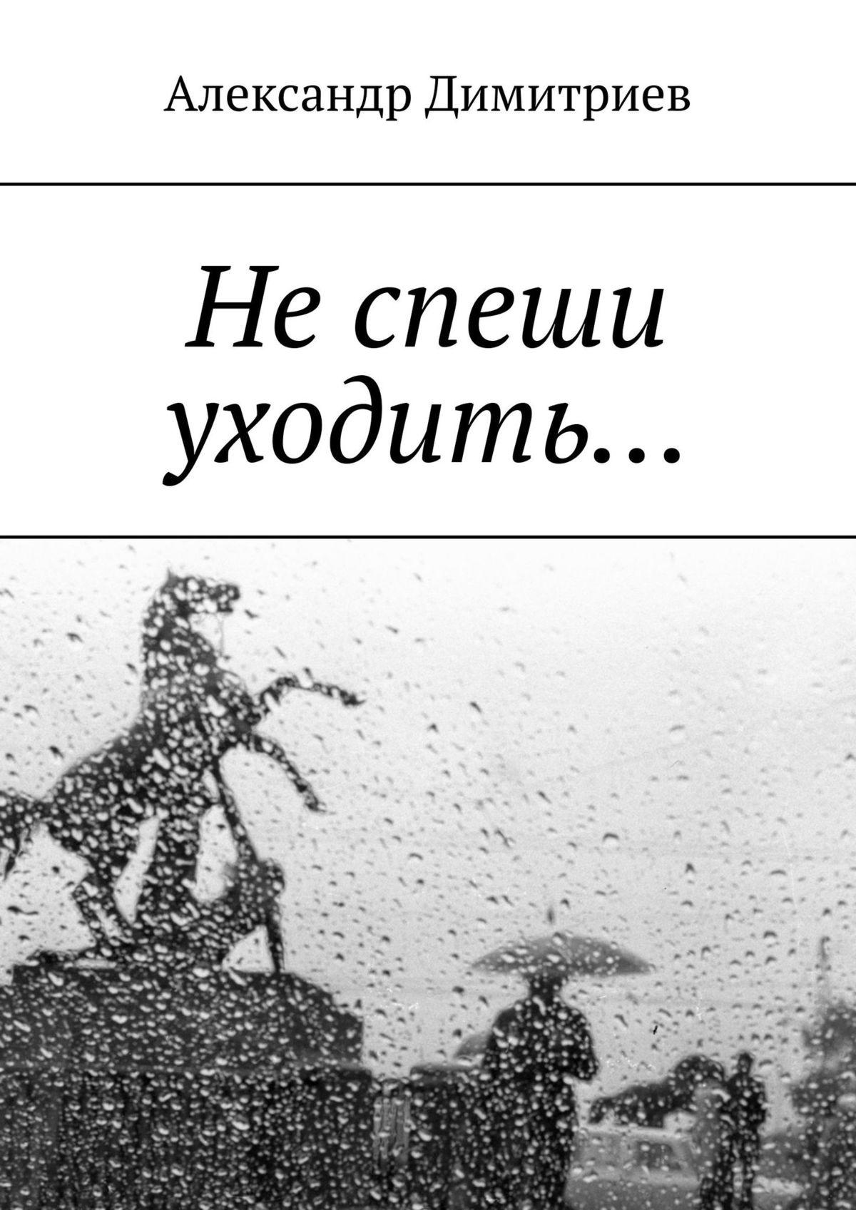 Не спеши уходить…