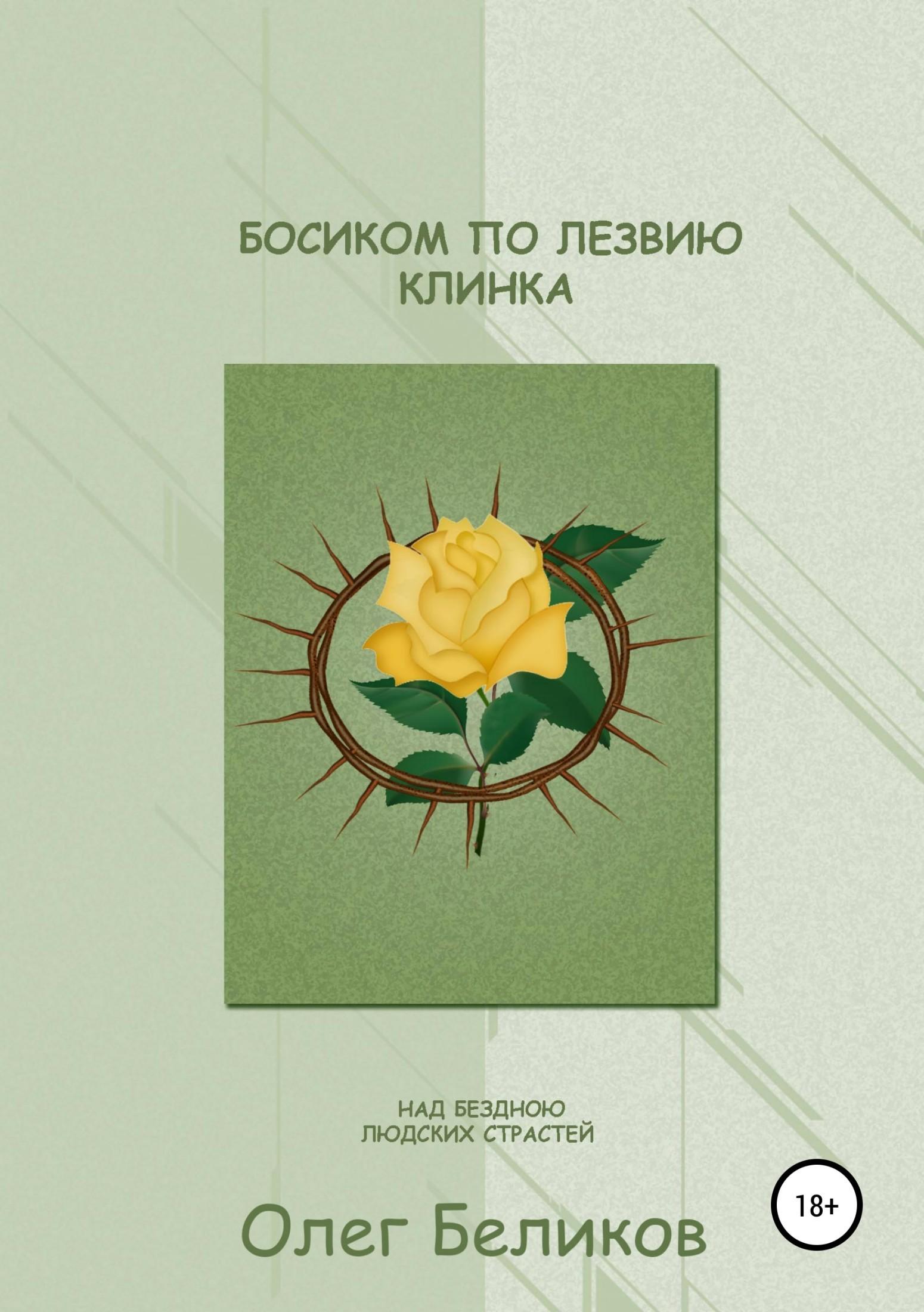 Олег Беликов «Босиком по лезвию клинка. Над бездною людских страстей»