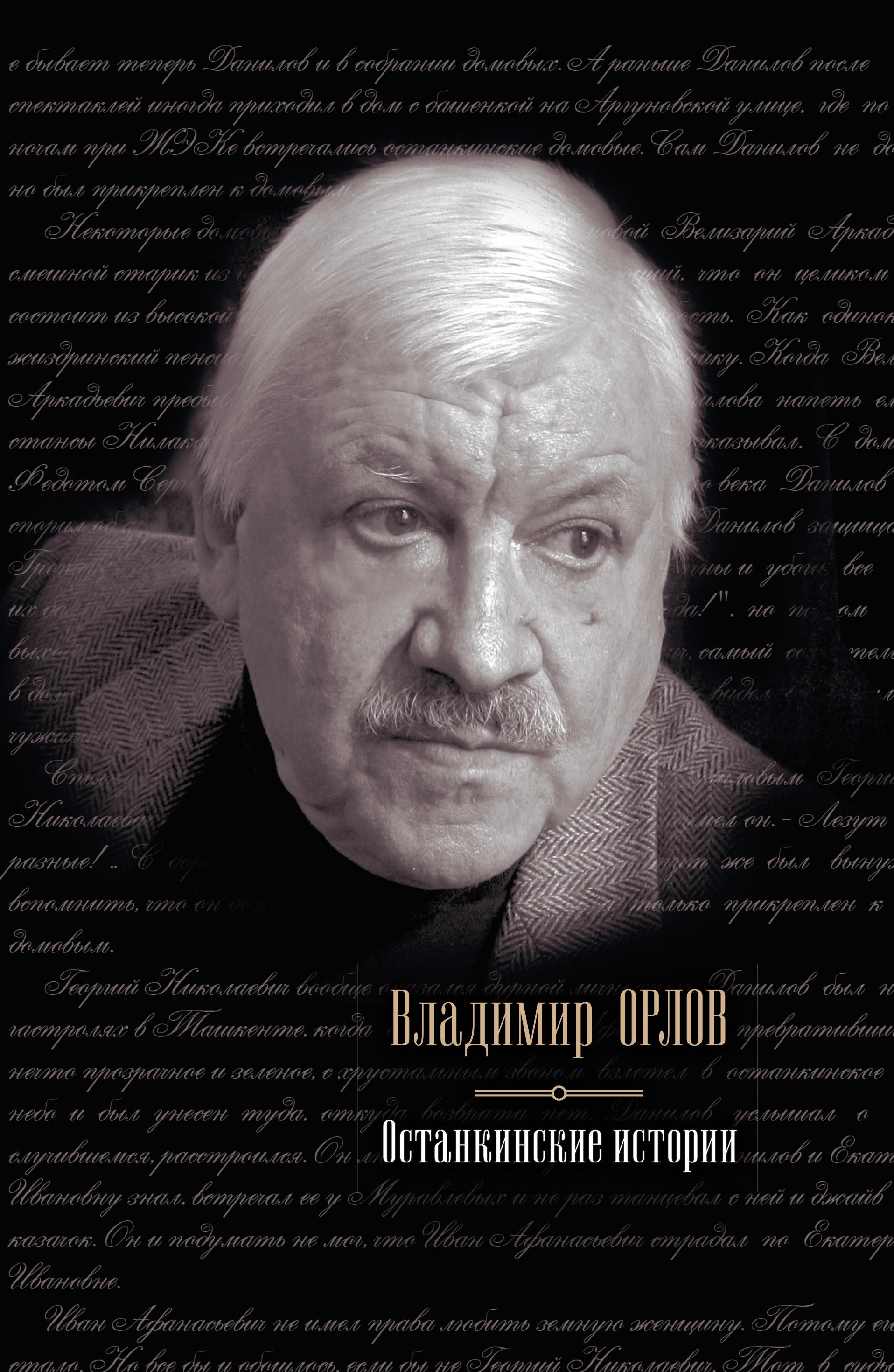 Владимир Орлов «Останкинские истории (сборник)»
