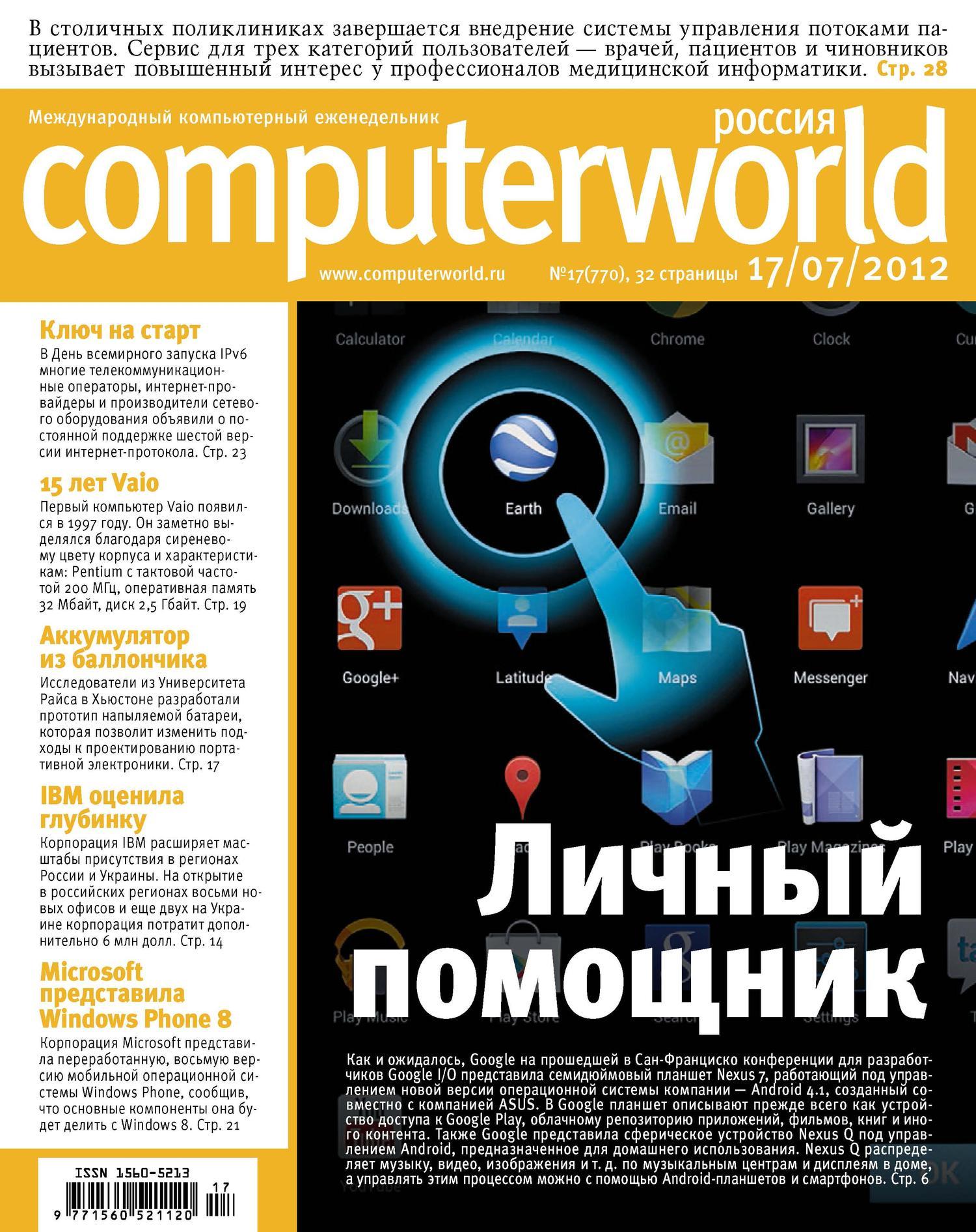 Журнал Computerworld Россия №17/2012