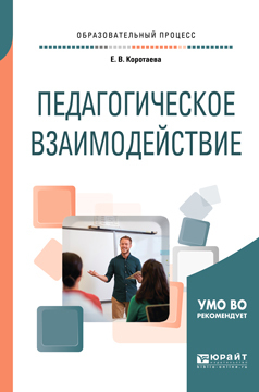 Педагогическое взаимодействие. Учебное пособие для бакалавриата и магистратуры
