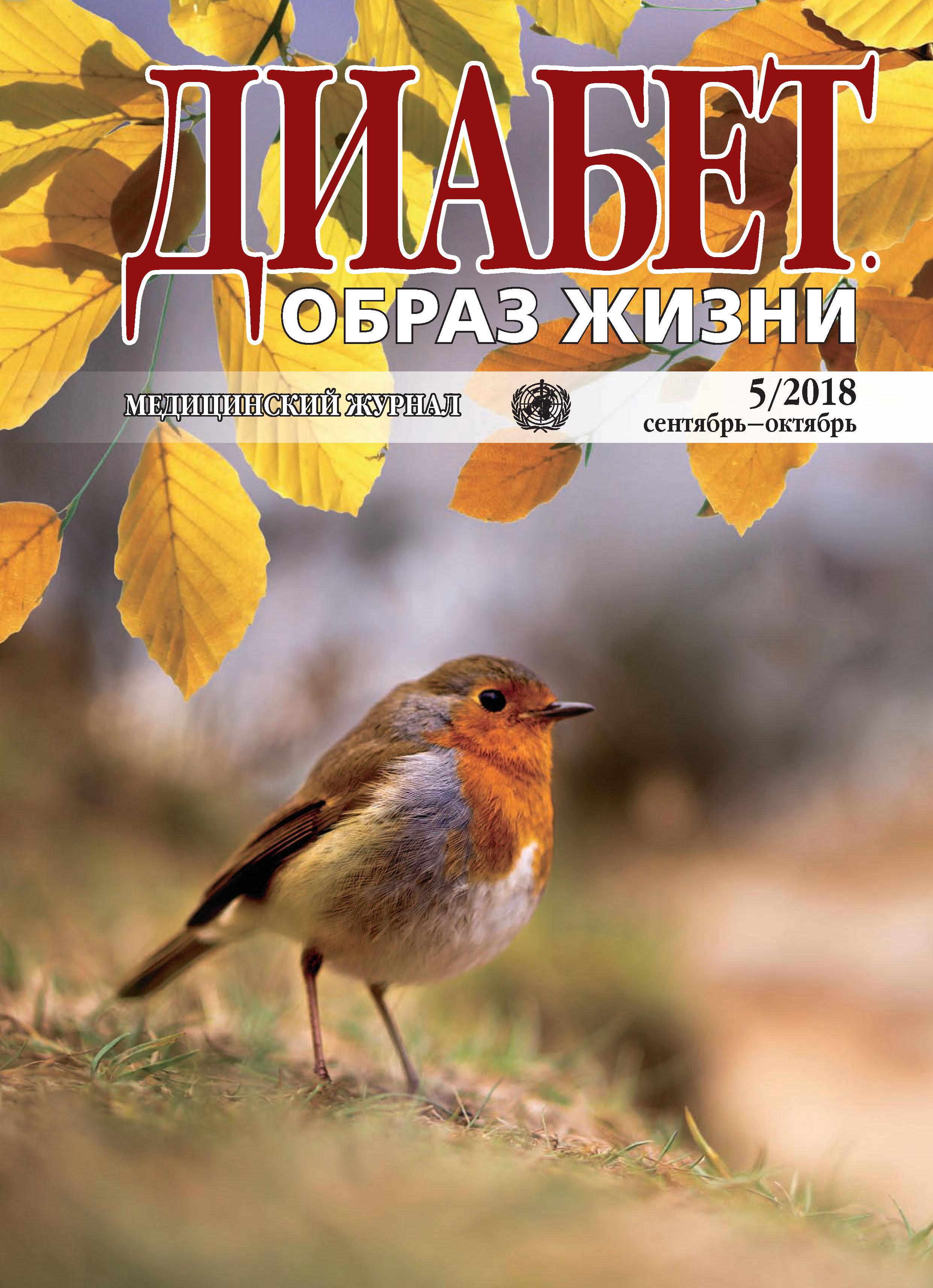 Диабет. Образ жизни. №5/2018 сентябрь-октябрь