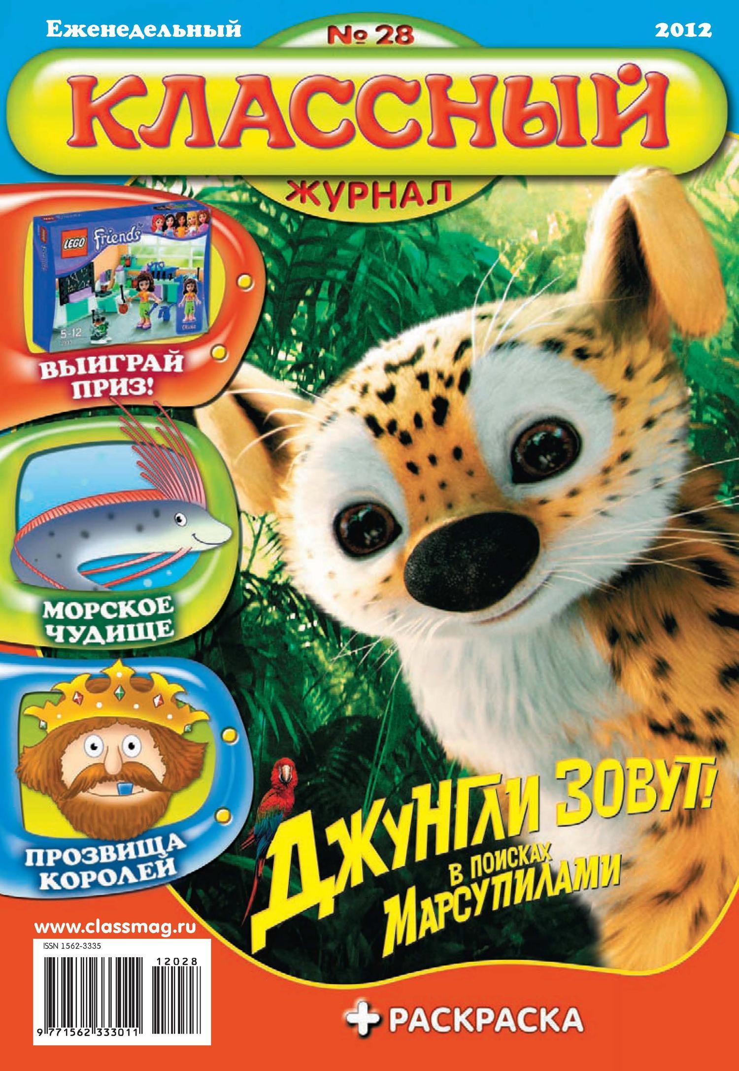 Классный журнал №28/2012