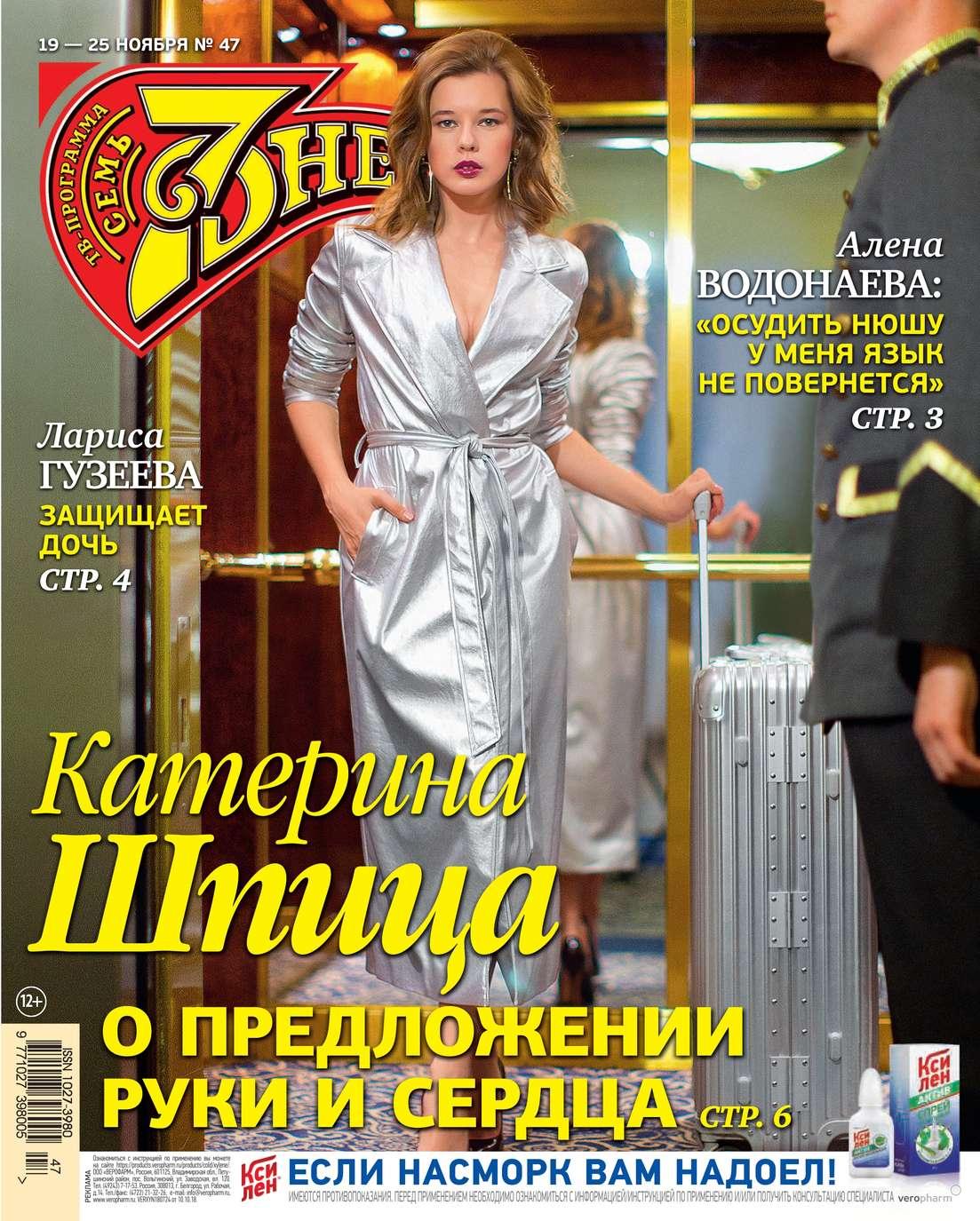 Семь Дней Тв-программа 47-2018
