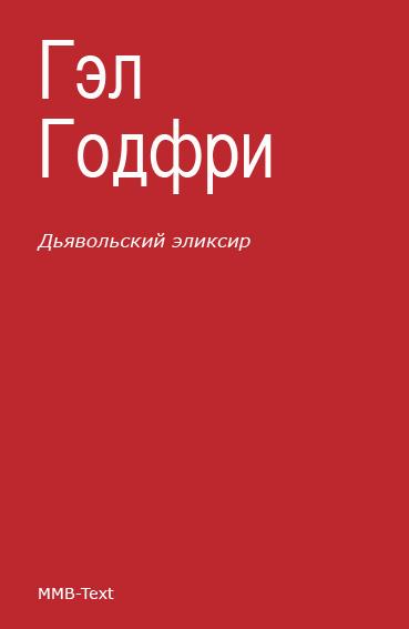 Дьявольский эликсир (сборник)