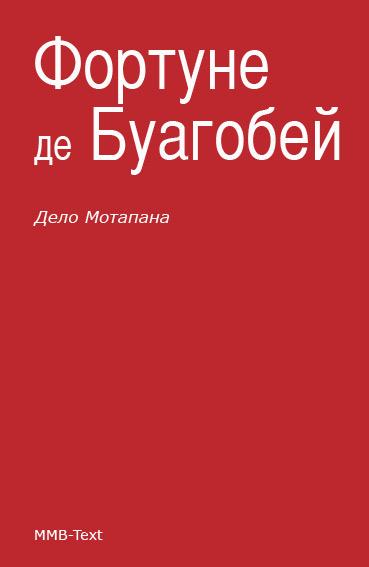 ДелоМотапана