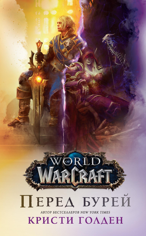 World Of Warcraft:Перед бурей