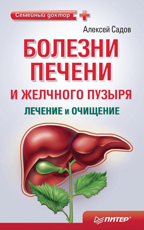 Болезни печени и желчного пузыря: лечение и очищение