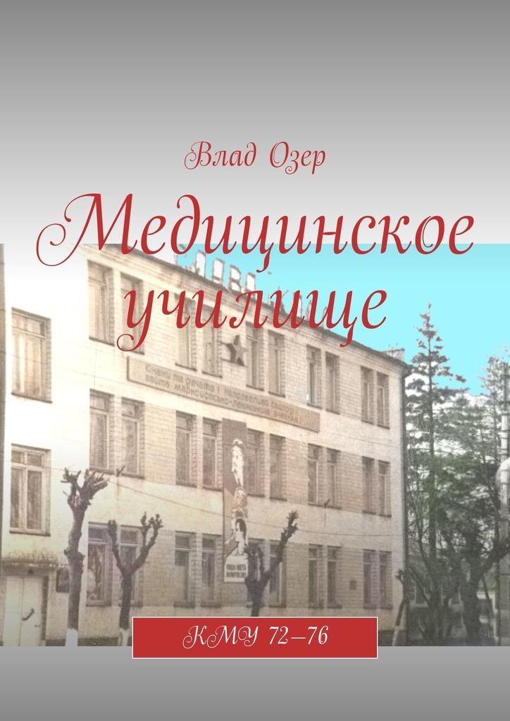 Медицинское училище. КМУ 72—76