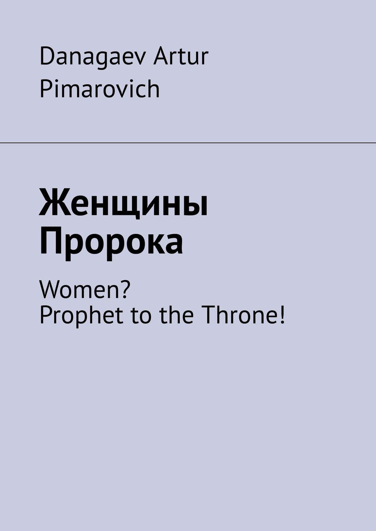 Женщины пророка