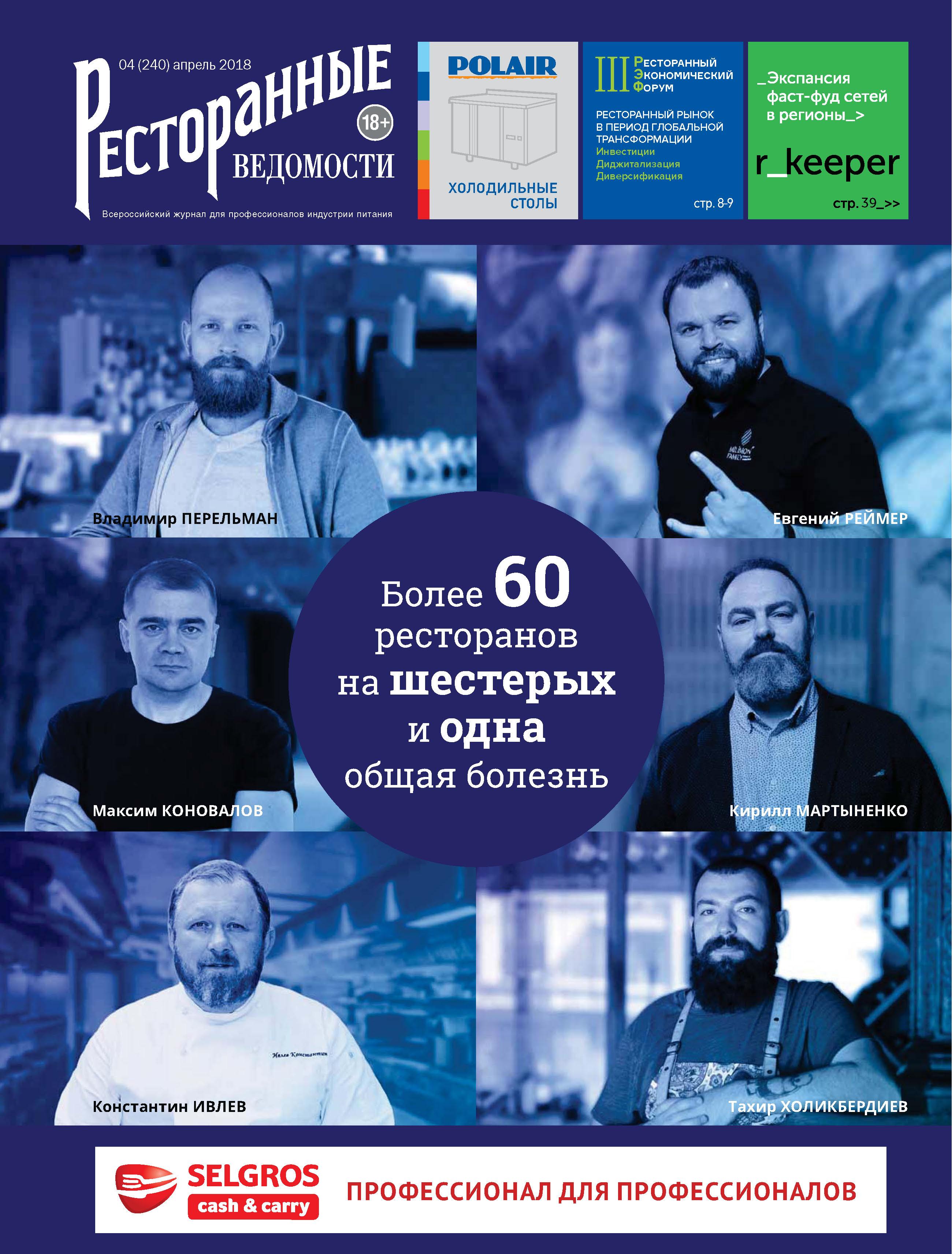 Ресторанные ведомости №04/2018