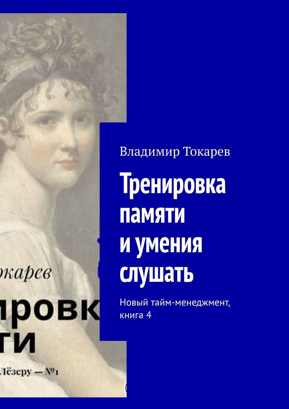 Владимир Токарев «Тренировка памяти иумения слушать. Новый тайм-менеджмент»