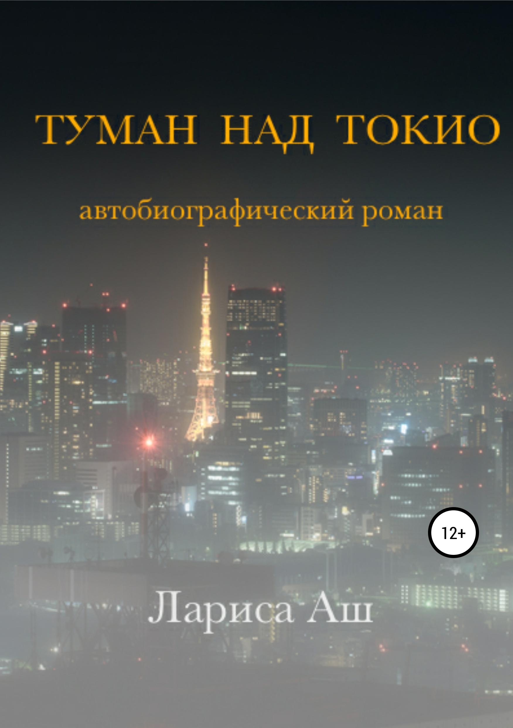 Туман над Токио