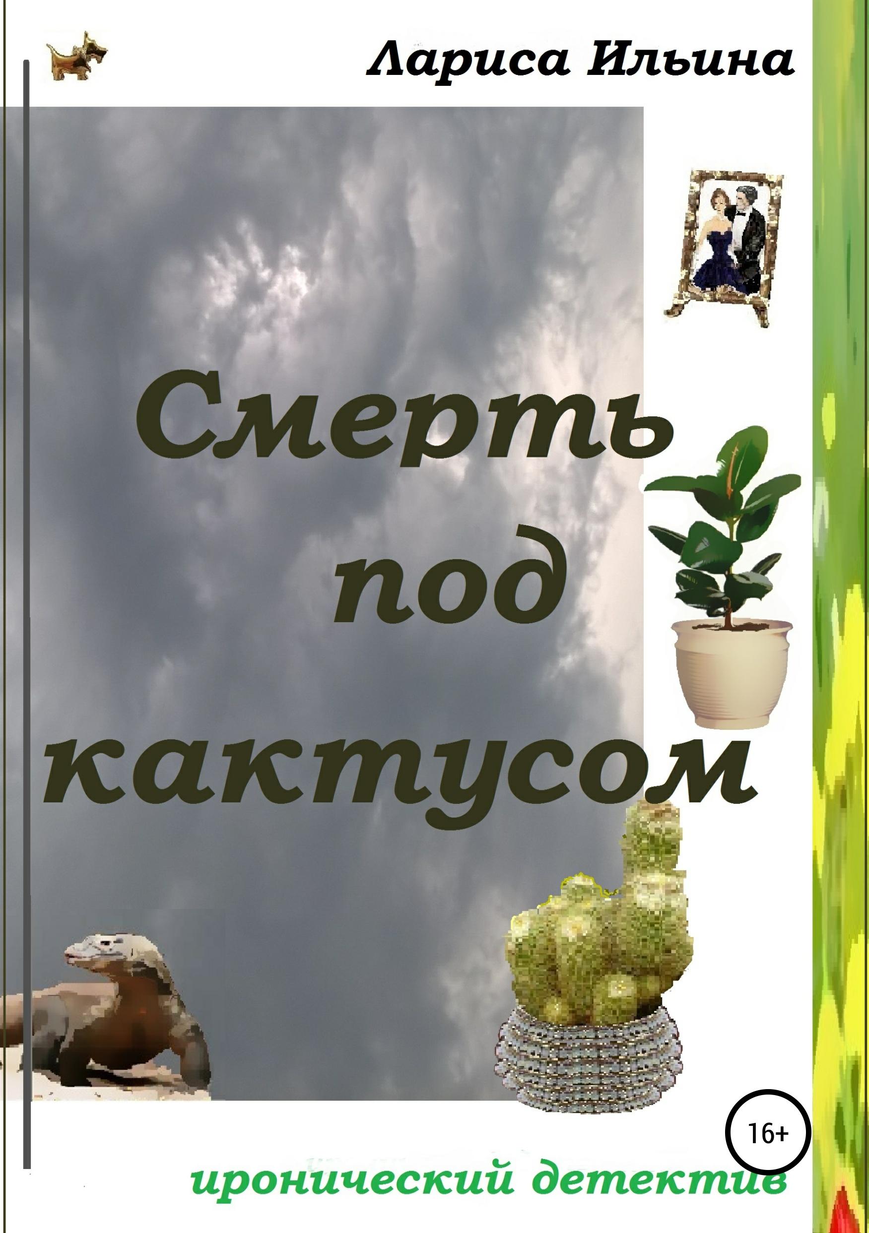 Лариса Ильина «Смерть под кактусом»