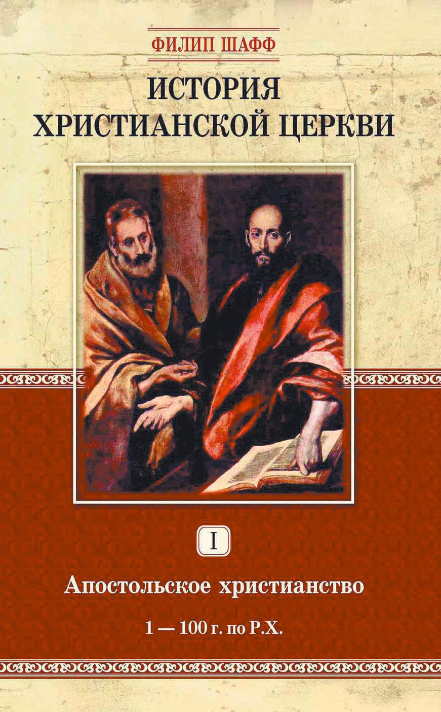 История христианской церкви. Том I. Апостольское христианство. 1-100 г. по Р. Х.